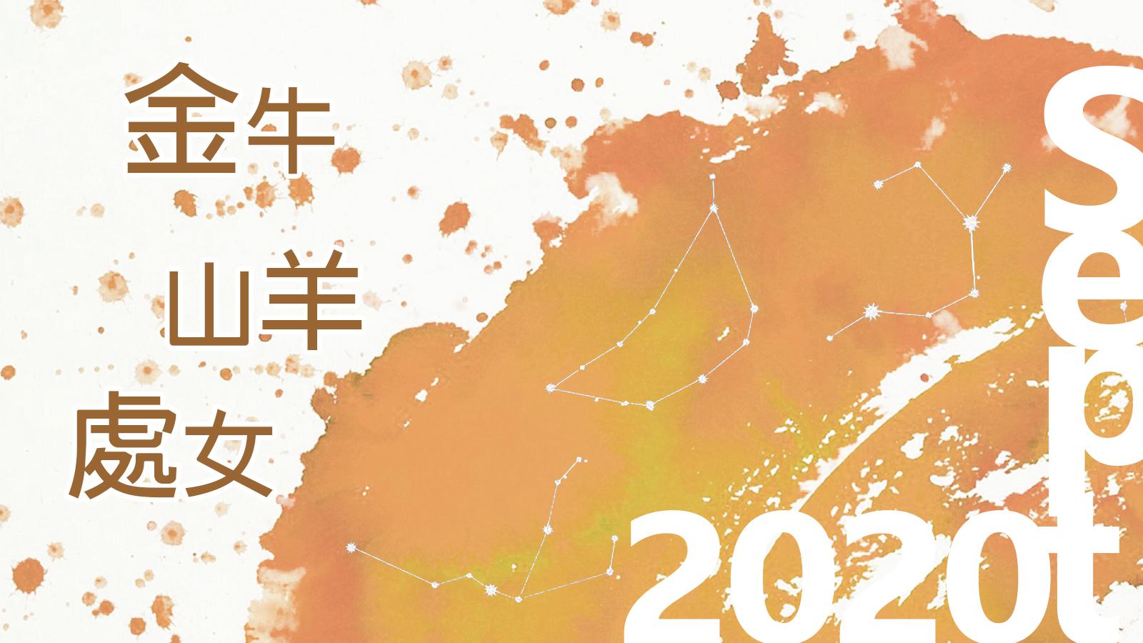 2020 運勢 座 山羊