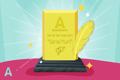 หมวดนิยาย Yuri Top of The Year 2018