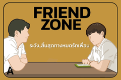 Friend Zone Yaoi