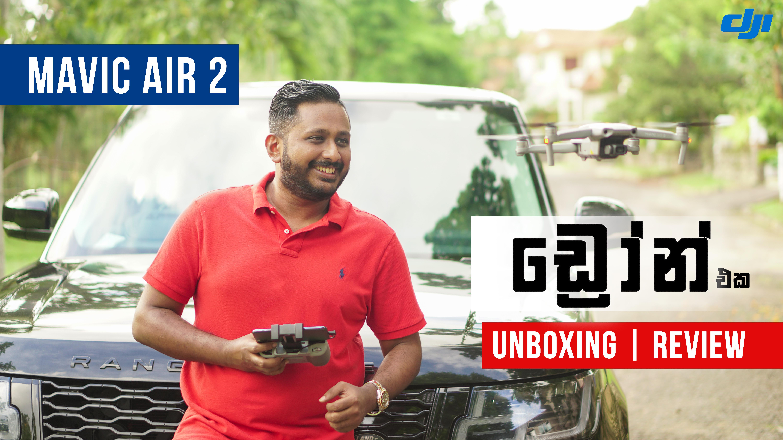 DJI Mavic Air 2 ඩ්රොන් එක ගැන සිංහලෙන් ! Unboxing & Review