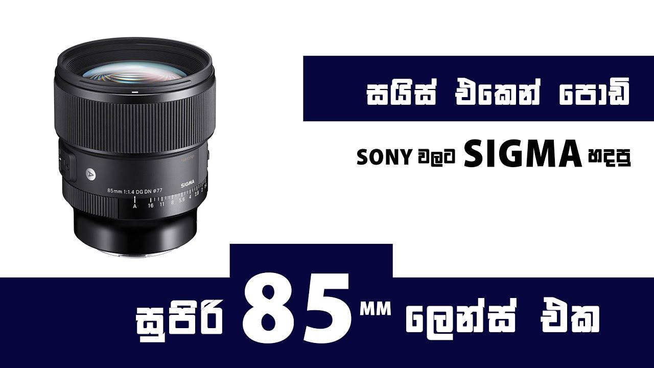 New Sigma 85mm | සයිස් එකෙන් පොඩි Sony වලට හදපු Sigma lens එක !