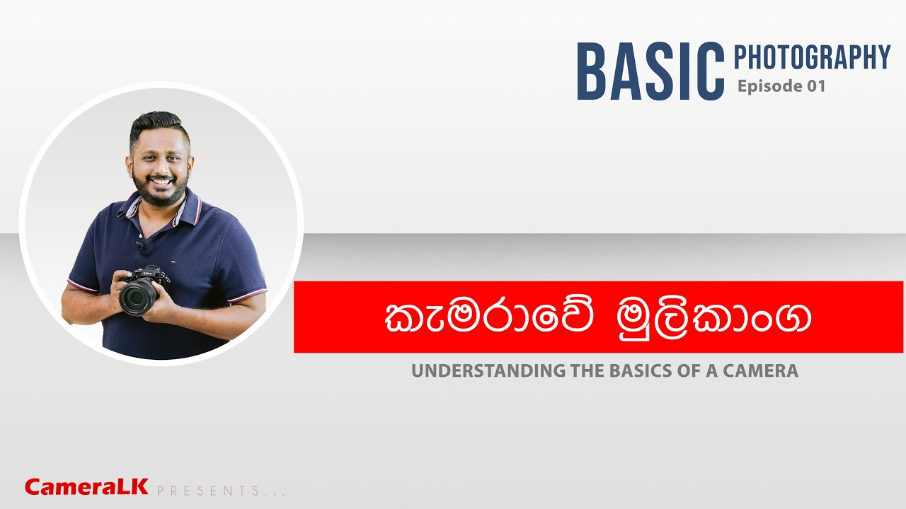 Learn photography - Episode 01 ( Sinhala )