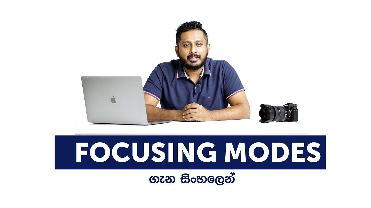 Focusing Modes සිංහලෙන් - EP 08
