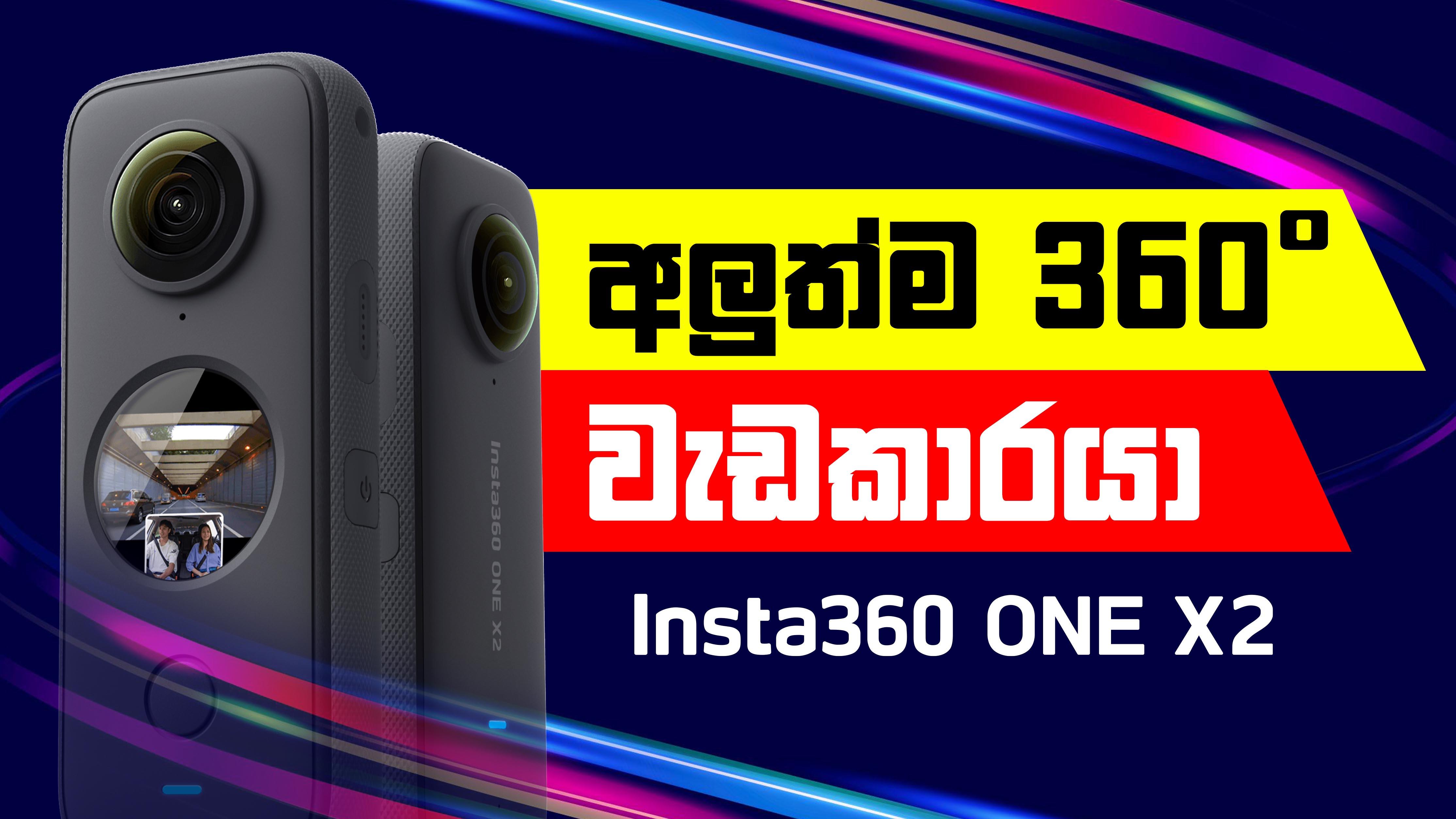 අළුත්ම 360° වැඩකාරයා - Insta360 ONE x2 !