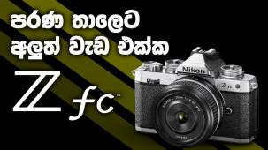 පරණ තාලෙට අලුත් වැඩ එක්ක එන Nikon Z fc