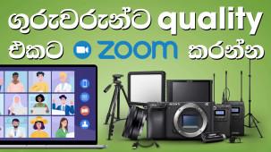 ගුරුවරුන්ට Quality එකට Zoom class කරන්න !