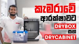 කැමරාවේ ආරක්ෂාවට Dry Box & Dry Cabinet !