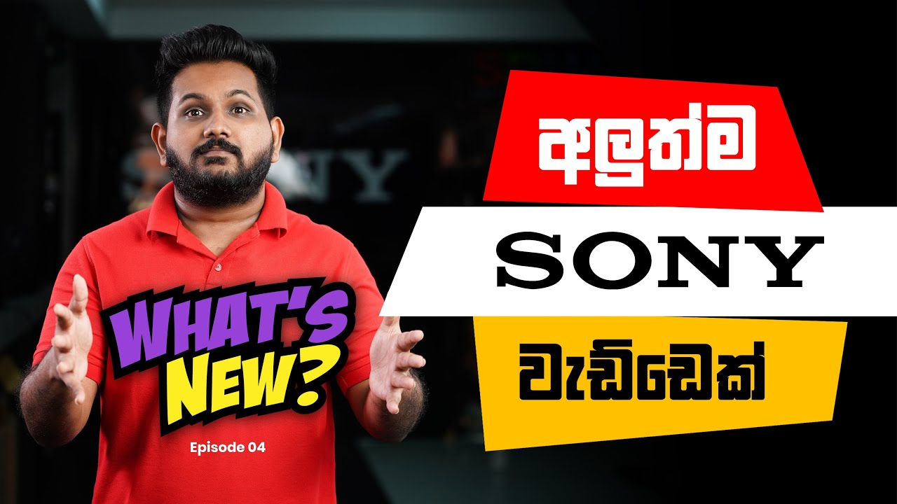 What's New Ep: 05 - අළුත්ම Sony වැඩ්ඩෙක් !