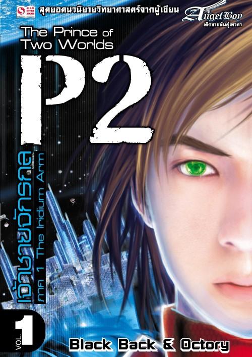 ปกนิยายเรื่อง P2 เจ้าชายจักรกล The Prince of Two Worlds