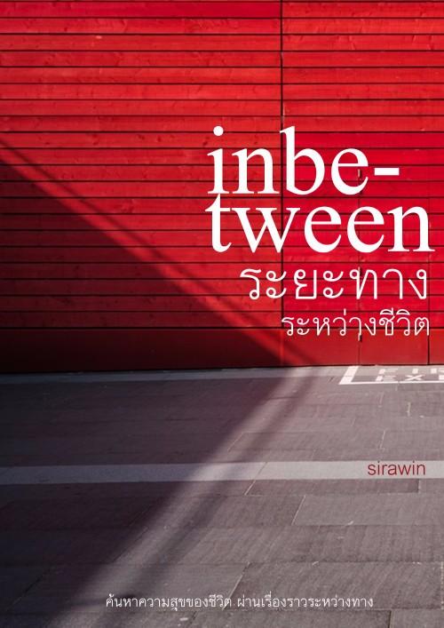 ปกนิยายเรื่อง Inbetween ระยะทางระหว่างชีวิต