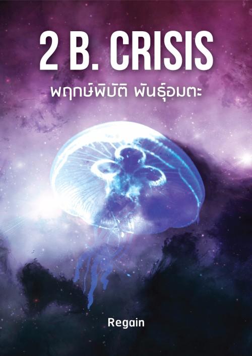ปกนิยายเรื่อง 2 B. Crisis พฤกษ์พิบัติ พันธุ์อมตะ