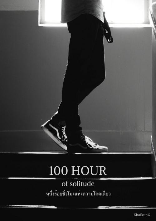 ปกนิยายเรื่อง หนึ่งร้อยชั่วโมงแห่งความโดดเดี่ยว : 100 Hours of solitide