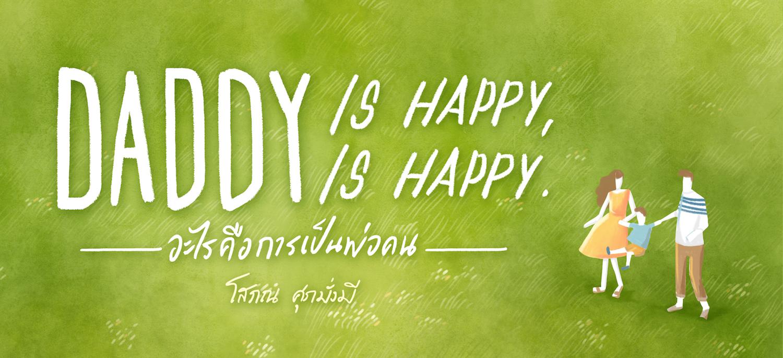 ปกนิยายเรื่อง Daddy is Happy, Daddy is Happy