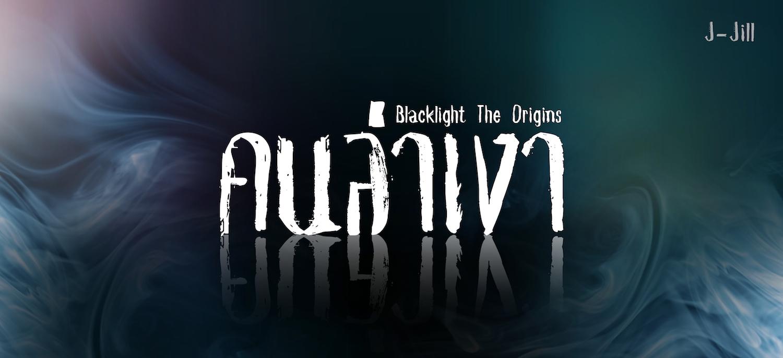 ปกนิยายเรื่อง คน ล่า เงา | Blacklight The Origins
