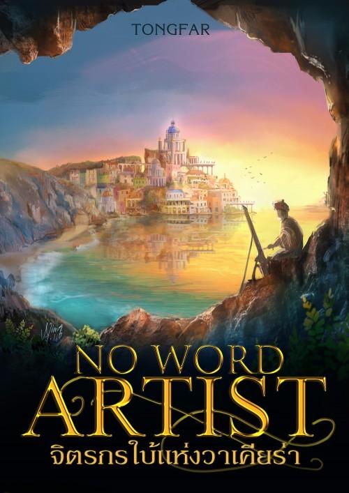 ปกนิยายเรื่อง No word artist (จิตรกรใบ้แห่งวาเคียร่า)