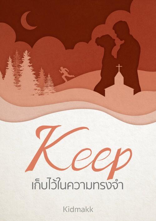ปกนิยายเรื่อง Keep เก็บไว้ในความทรงจำ