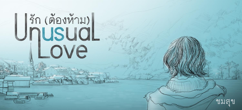 ปกนิยายเรื่อง Unusual Love รัก(ต้องห้าม)