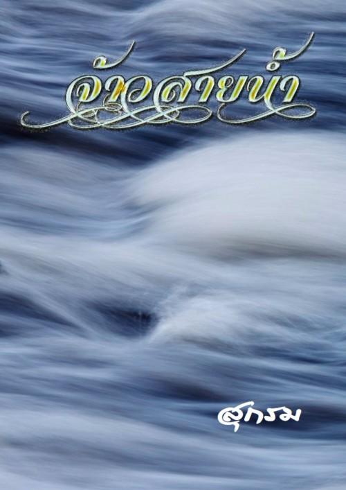 ปกนิยายเรื่อง จ้าวสายน้ำ