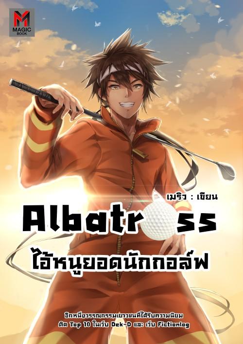 ปกนิยายเรื่อง Albatross ไอ้หนูยอดนักกอล์ฟ