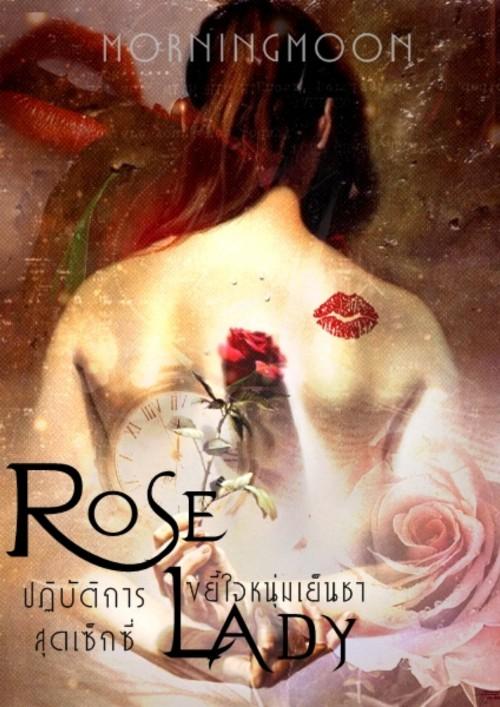 ปกนิยายเรื่อง Rose Lady ปฏิบัติการสุดเซ็กซี่ ขยี้ใจหนุ่มเย็นชา
