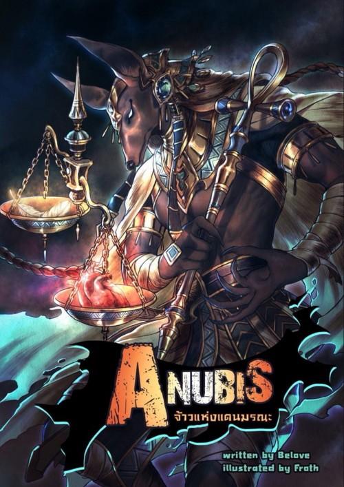 หน้าปกนิยาย เรื่อง อนูบิส จ้าวแห่งแดนมรณะ [Pre order 4ก.ย.-5ต.ค.61]