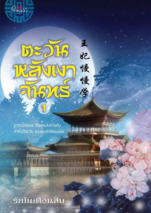 ปกนิยายเรื่อง ตะวันหลังเงาจันทร์ (ผ่านการพิจารณาจาก สำนักพิมพ์ปริ๊นเซส)
