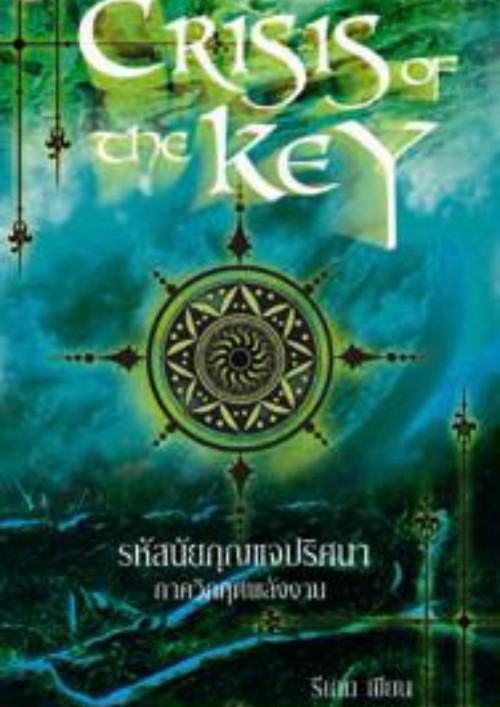 ปกนิยายเรื่อง Crisis of the Key I : รหัสนัยกุญแจปริศนา