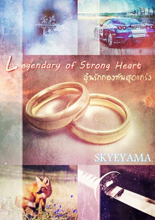 ปกนิยายเรื่อง Legendary of Strong Heart ลุ้นรักกองทัพสุดแกร่ง