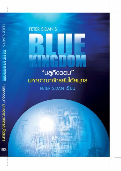 ปกนิยายเรื่อง BLUE KINGDOM มหาอาณาจักรลับใต้สมุทร