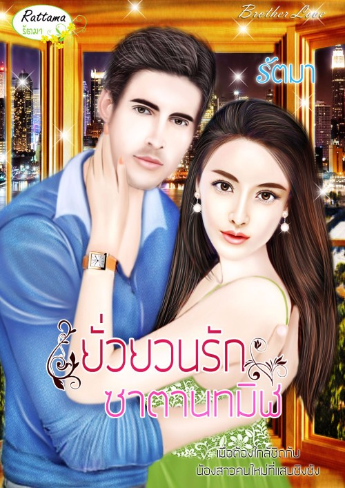ปกนิยายเรื่อง ยั่วยวนรักซาตานทมิฬ