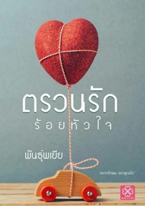 ปกนิยายเรื่อง ตรวนรักร้อยหัวใจ โดย พันธุ์พเยีย (สำนักพิมพ์บางรัก)
