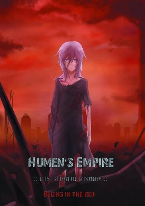 ปกนิยายเรื่อง Human's empire ดารา สายพาน ธารหมอก