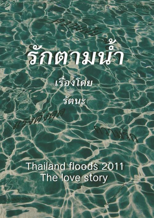 ปกนิยายเรื่อง รักตามน้ำ Thailand floods 2011 The love story