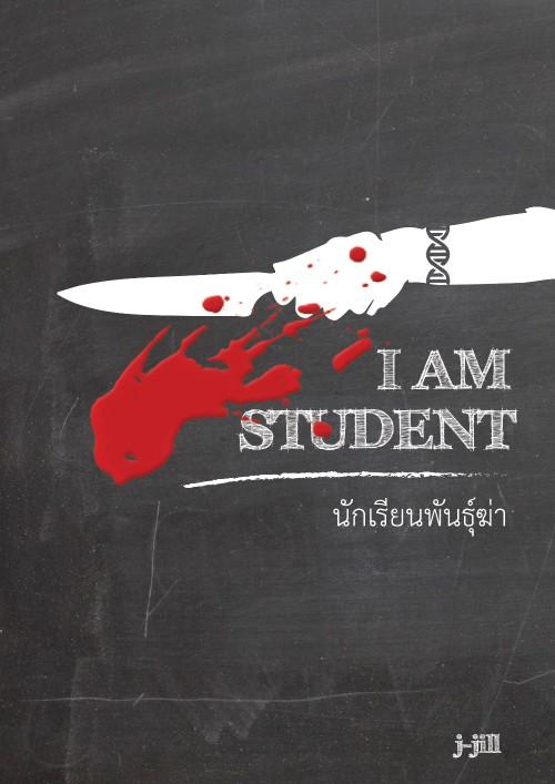 ปกนิยายเรื่อง I Am Student - นักเรียนพันธุ์ฆ่า