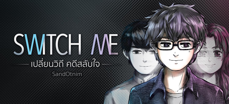 ปกนิยายเรื่อง Switch Me เปลี่ยนวิถี คดีสลับใจ