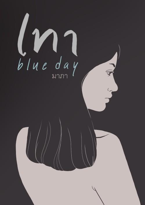 ปกนิยายเรื่อง เทา   Blue Day