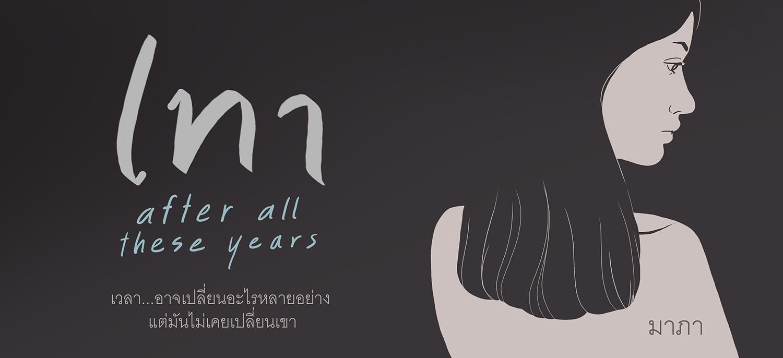 ปกนิยายเรื่อง เทา | After All These Years