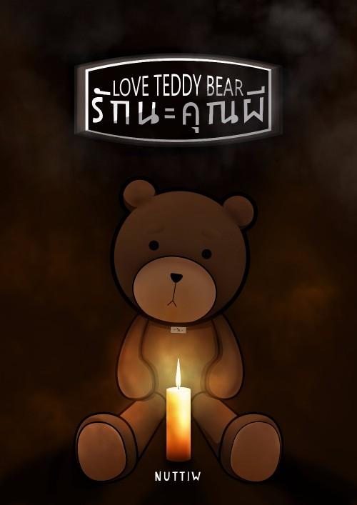 ปกนิยายเรื่อง LOVE TEDDY BEAR รักนะคุณผี