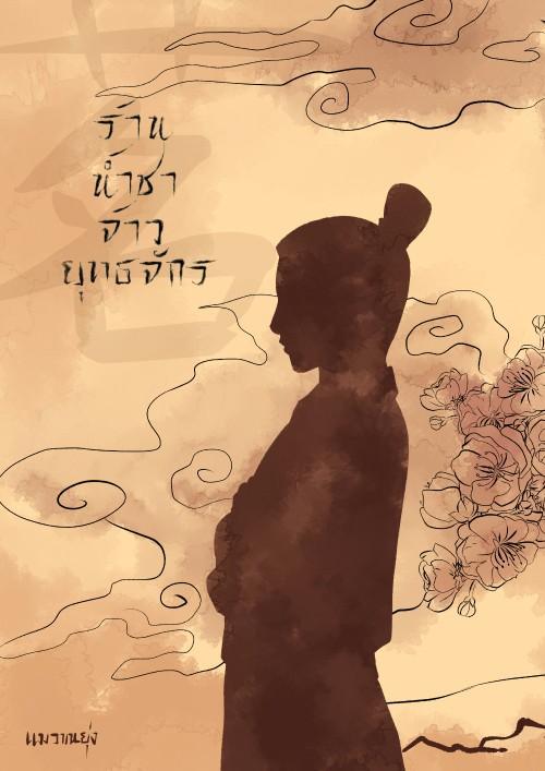 ปกนิยายเรื่อง ร้านน้ำชาจ้าวยุทธจักร