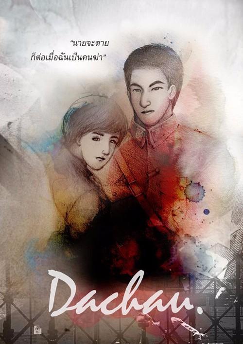 ปกนิยายเรื่อง DACHAU : ดาเชา (Yaoi)