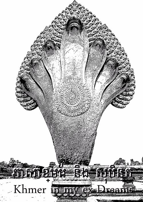 หน้าปกนิยาย เรื่อง Khmer in my ex-Dreams
