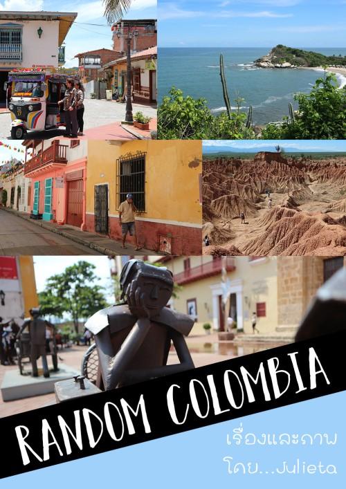 ปกนิยายเรื่อง RANDOM COLOMBIA