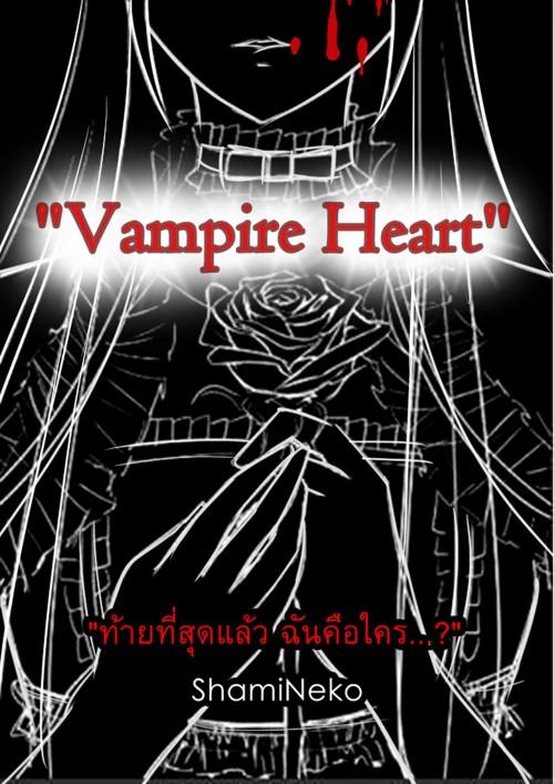 ปกนิยายเรื่อง Vampire Heart