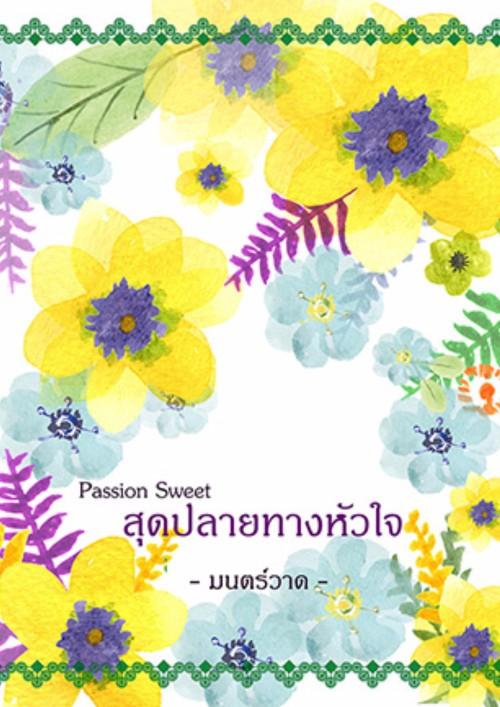 ปกนิยายเรื่อง Passion sweet สุดปลายทางหัวใจ