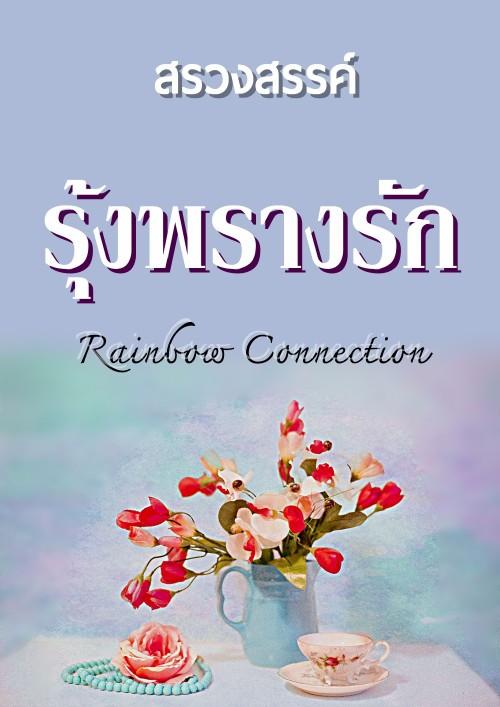 ปกนิยายเรื่อง รุ้งพรางรัก :: Rainbow Connection