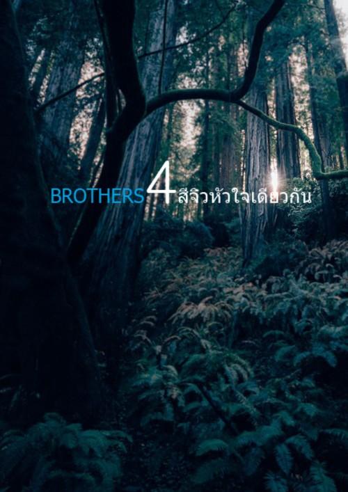 ปกนิยายเรื่อง BROTHER4สี่จิ๋วหัวใจเดียวกัน
