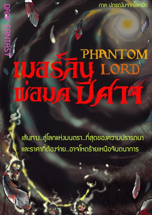 หน้าปกนิยาย เรื่อง PHANTOM LORD เมอร์ลิน พ่อมดปีศาจ