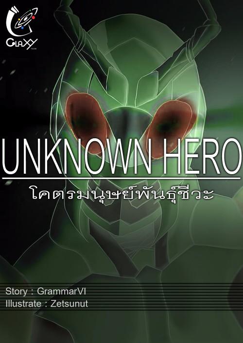 ปกนิยายเรื่อง Unknown Hero : โคตรมนุษย์พันธ์ุชีวะ