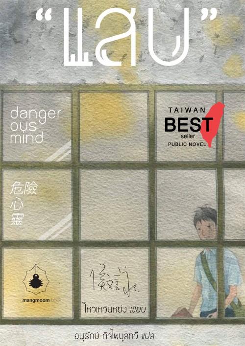 ปกนิยายเรื่อง แสบ Dangerous Mind