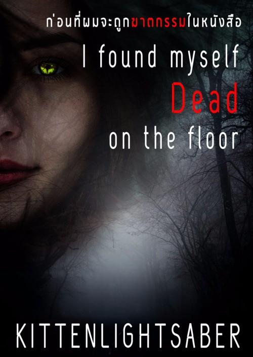 ปกนิยายเรื่อง Amaya Carlin's: I found myself death on the floor.